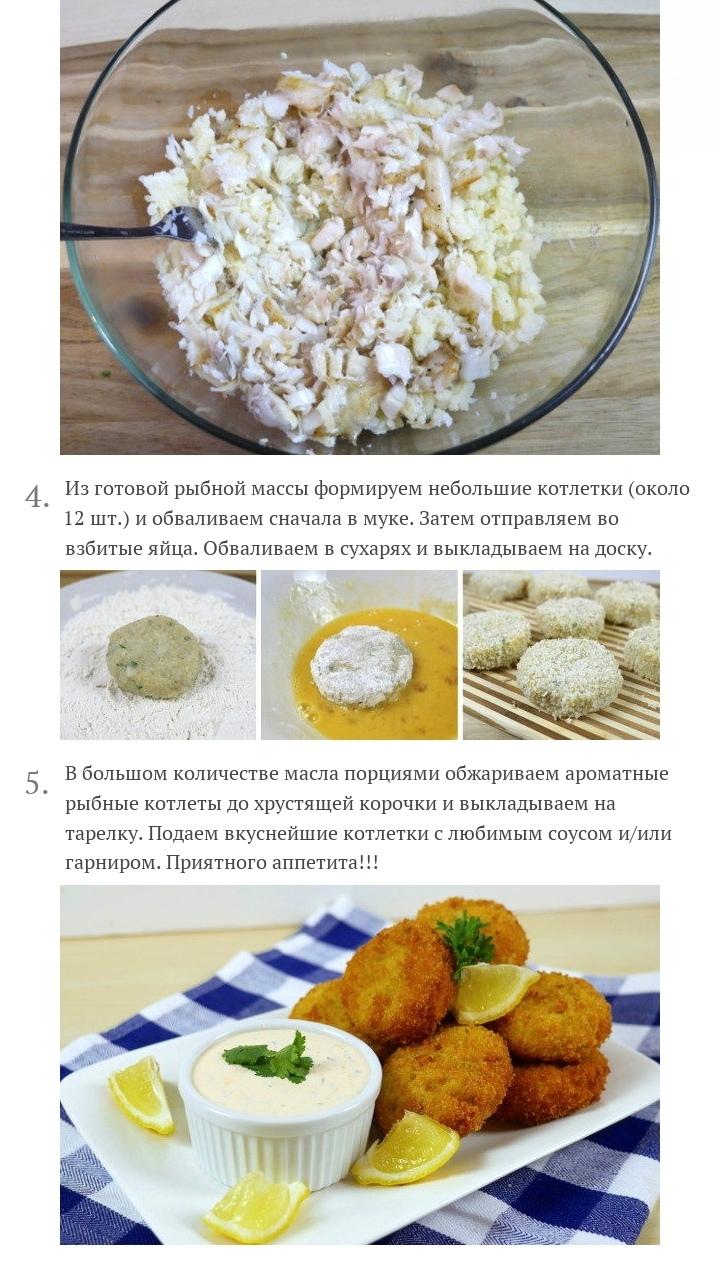 Рыбные котлеты с картофелем, изображение №3