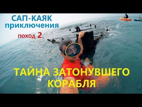 Тайна затонувшего корабля, морская экспедиция на байдарках и САПах Поход 2 Сокровища Черного моря