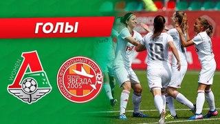 ЖФК «Локомотив» – ЖФК «Звезда-2005» – 2:0. Голы