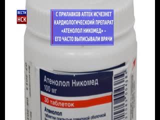 Три лекарства из списка жизненно необходимых и важнейших лекарственных препаратов перестанут поставлять в Россию