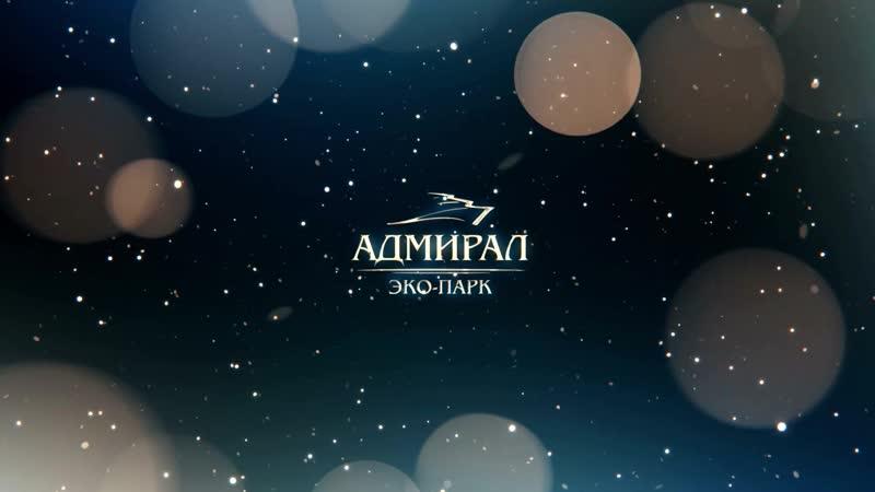 Ночь перед рождеством в эко парке Адмирал 06 01 2019
