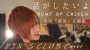 【フル/歌詞】話がしたいよ / BUMP OF CHICKEN / 映画『億男』主題歌 (Acoustic Cover by ZIN'S CLUB)