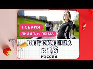 БЕРЕМЕННА В 16. РОССИЯ - 1 сезон 1 выпуск (Лилия, Пенза) HD
