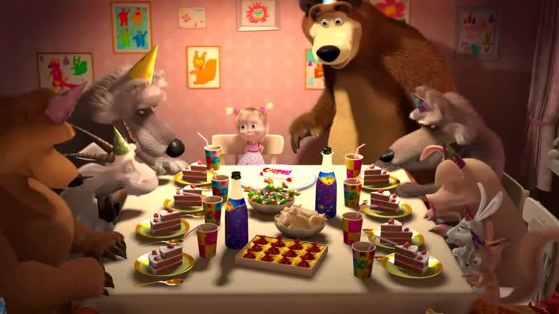 С днем рождения меня маша и медведь фото