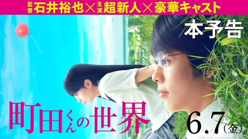 映画『町田くんの世界』本予告 HD 2019年6月7日 金 公開