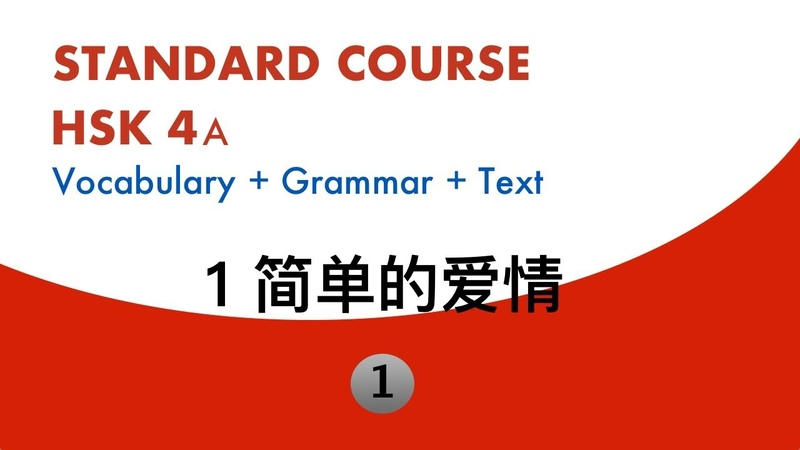 HSK4 Standard Course Lesson1 Text1 HSK标准教程4上 第一课 简单的爱情 课文1 汉语在线课堂 不仅……而 1998
