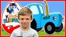 Синий трактор везет киндеры Герои в масках Киндер сюрприз Развивающие мультики про машинки