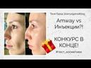 Dermasonic Amway vs инъекции и биоревитализация