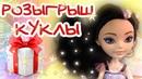 Конкурс на куклу Эвер Афтер Хай 🎁 распаковка Монстер хай ткань для кукольной одежды