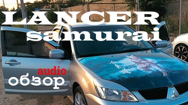 Громкий Самурай и редкая Kalina NFR. Обзор аудиосистемы Лансера и спор кто быстрее.