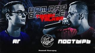 BPM RAP BATTLE | АГ vs ПОСТЫРЬ | Нижний Новгород |TRASH TALKER