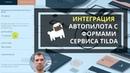 Интеграция ВКонтакте с сервисом Tilda при помощи Автопилота от SkyJoom