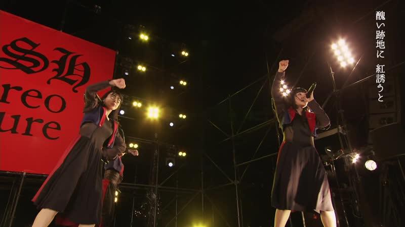 BiSH - Saraba Kana [FREE LiVE stereoなfutureにしないYOKOHAMA ] @Yokohama Aka Rengasouko