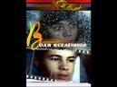 Воля Вселенной (1988) фильм смотреть онлайн