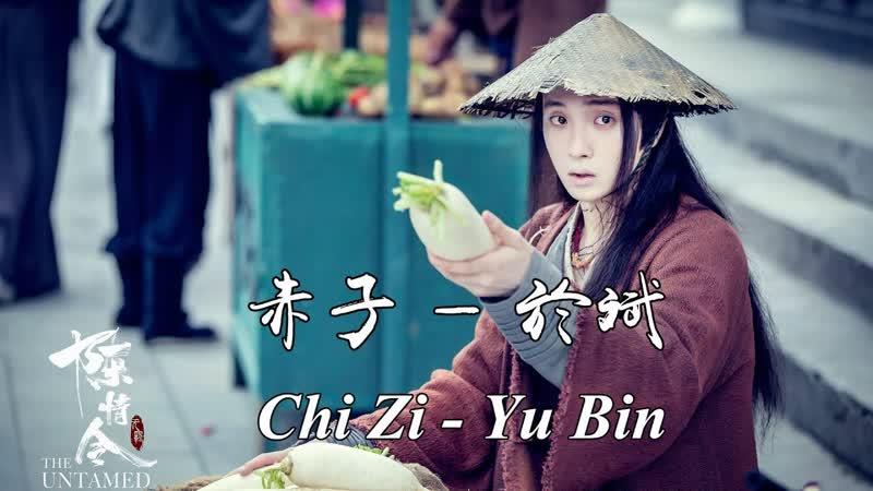 Yu Bin Chi Zi OST The Untamed Wen Ning Character Song