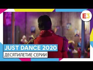 JUST DANCE 2020 - Десятилетие Just Dance! ОФИЦИАЛЬНОЕ ВИДЕО