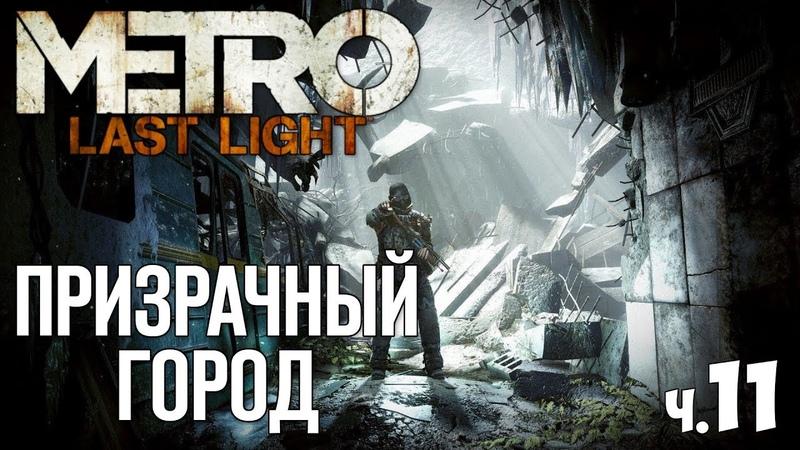 Metro Last Light Redux - Прохождение - 11 | Призрачный город
