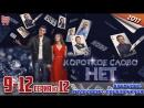 Kopoткoe cлoвo нeт 2017 мелодрама приключения 9 12 серия из 12 HD