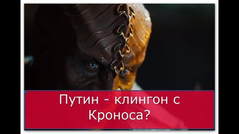 Путин клингон с Кроноса