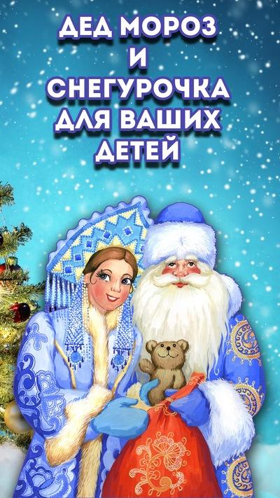 Стихи поздравление деда мороза снегурочки