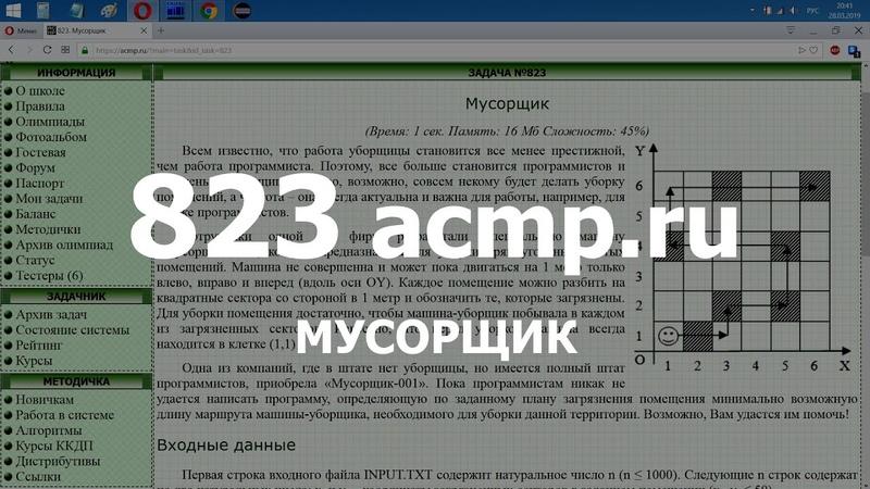 Разбор задачи 823 acmp.ru Мусорщик. Решение на C