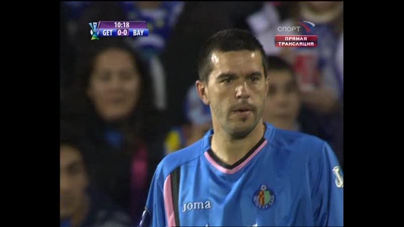 Хетафе - Бавария (КУ 2007/08, 1/4 финала, ответный матч)