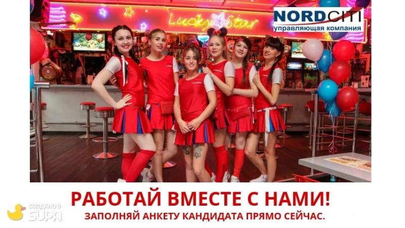 Присоединяйся к команде НОРДСИТИ!