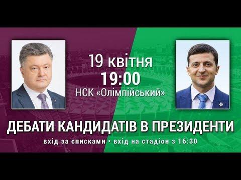 🔴 Неофіційні дебати кандидатів в президенти - 19 квітня на НСК Олімпійський