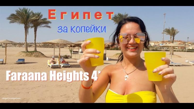 Бюджетный Отель Faraana Heights 4* Шарм Эль Шейх с Шикарным Пляжем
