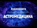 Астромедицина Краткое изложение Компиляция