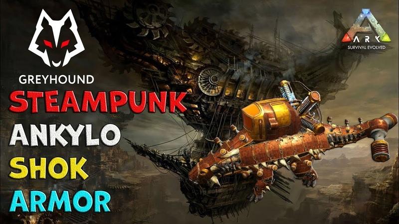 Ankylo Shok Armor Седло Анкилозавра Стимпанк