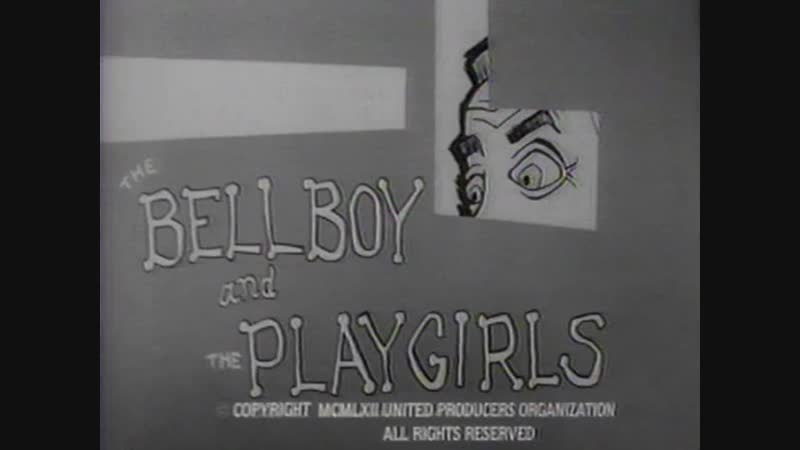 The Bellboy and the Playgirls (1962, USA/West Germany, dir. Francis Ford Coppola/Fritz Umgelter)