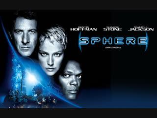 Сфера (1998) BD 1080 - Дубляж