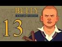Bully Scholarship Edition прохождение Часть 13 Новый король школы