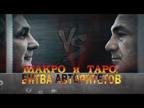 Шакро и Таро Битва авторитетов Линия защиты 2018
