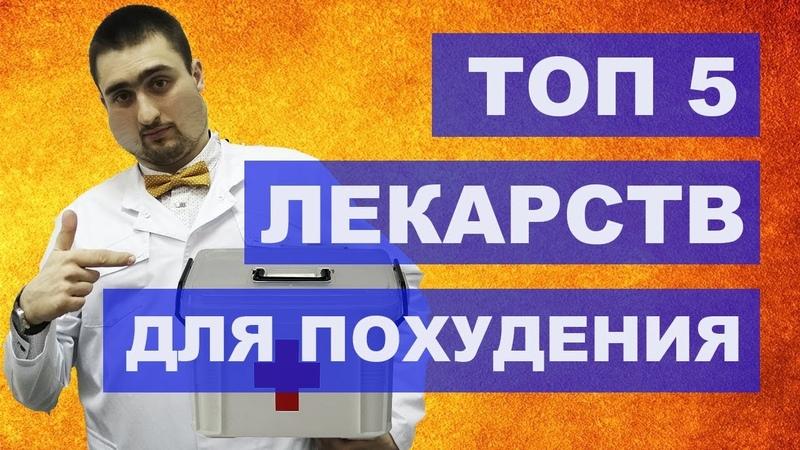 Таблетки для похудения ТОП 5 Ксеникал Л карнитин Редуксин Метформин Кленбутерол Отзывы