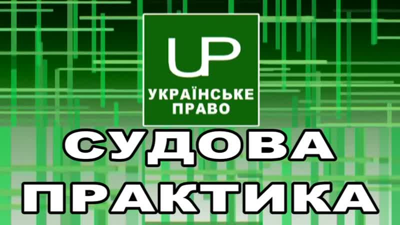 Виконавче провадження без авансового внеску Судова практика Українське право Випуск 2019 03 23