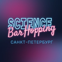 Science Bar Hopping 17 марта