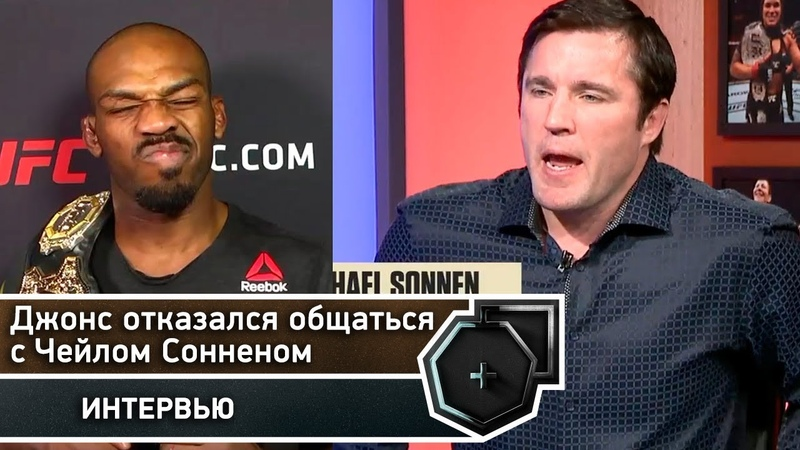 UFC232 Джон Джонс отказался общаться с Чейлом Сонненом в интервью после боя