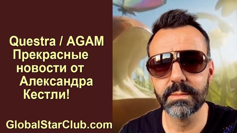Questra AGAM FWAM - Прекрасные новости от Александра Кестли!