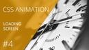 CSS Animation 4. Loading Screen || Уроки Виталия Менчуковского