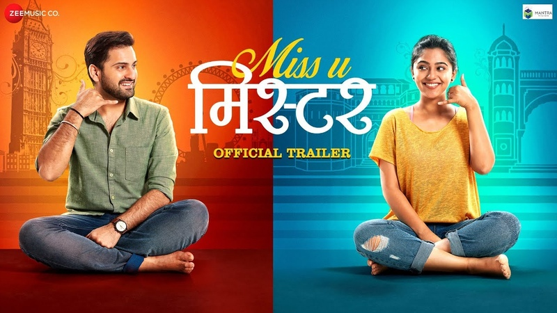 Miss U Mister Official Trailer Siddarth Chandekar Mrunmayee Deshpande