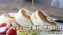 수플레 팬케이크 만들기 ( Fluffy Souffle Pancake / Soufflé Pancake / スフレパンケーキ ) - 메종올리비아