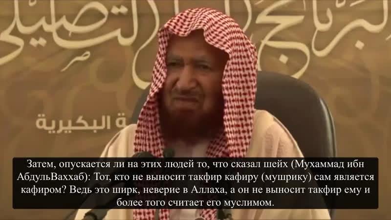 Шейх Абдуллах аль Гунайман Шейхи оправдывающие могилопоклонников по невежеству совершают неверие
