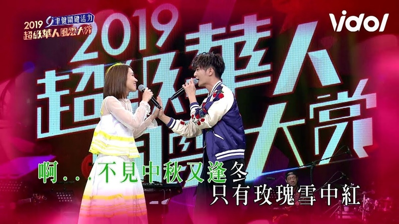 2019超級華人風雲大賞|仙女配巨星!LULU炎亞綸合唱《雪中紅》|