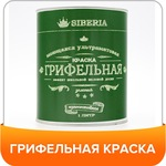 Грифельная краска зеленая 1 литр. Siberia