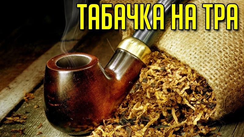 Самозамес табачки на TPA - Рецепт табачки на тпа