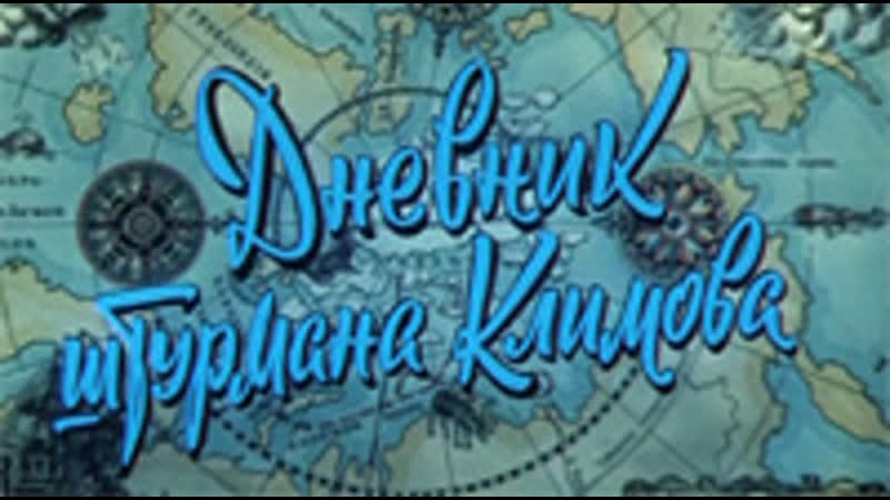 Два капитана 1976 4 Дневник штурмана Климова