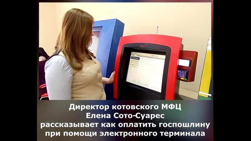 Оплата госпошлин в Котовском МФЦ