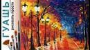 Осенний пейзаж в стиле Афремов как нарисовать 🎨ГУАШЬ Мастер класс